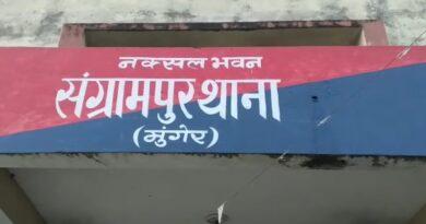 Sangrampur Thana image